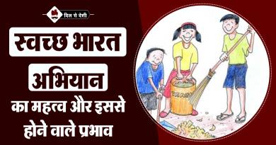 Importance of Swachh Bharat Abhiyan