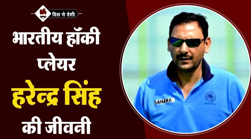 Indian Hocket Couch Harendra Singh Biography, Career, Awards in Hindi