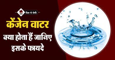Kangen Water in Hindi