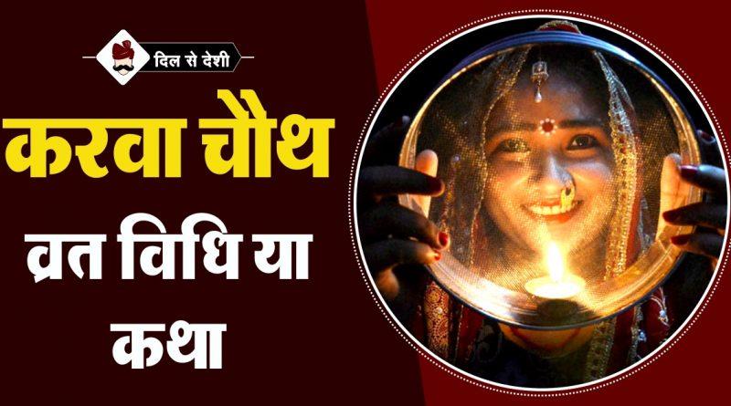 Karva Chauth Vrat Vidhi and Katha in Hindi