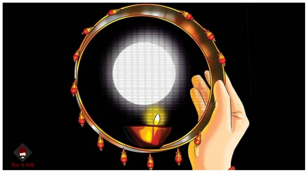 Karva Chauth Vrat Vidhi and Katha in Hindi