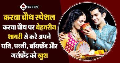 Karwa Chauth Shayari, Quotes, Status for Husband and Wife in Hindi