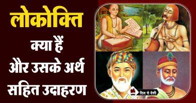 Lokoktiyan in Hindi with Meaning