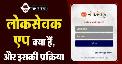 Loksewak App in Hindi