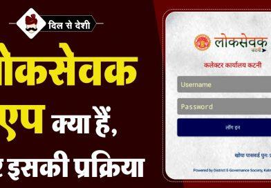 Loksewak App in Hindi