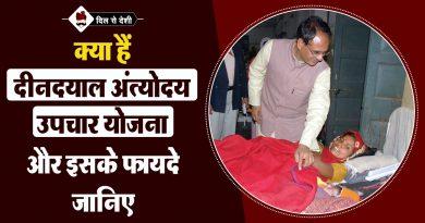 MP Deendayal Antyodaya Upchar Yojana in Hindi