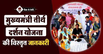 MP Mukhyamantri Teerth Darshan Yojana in Hindi