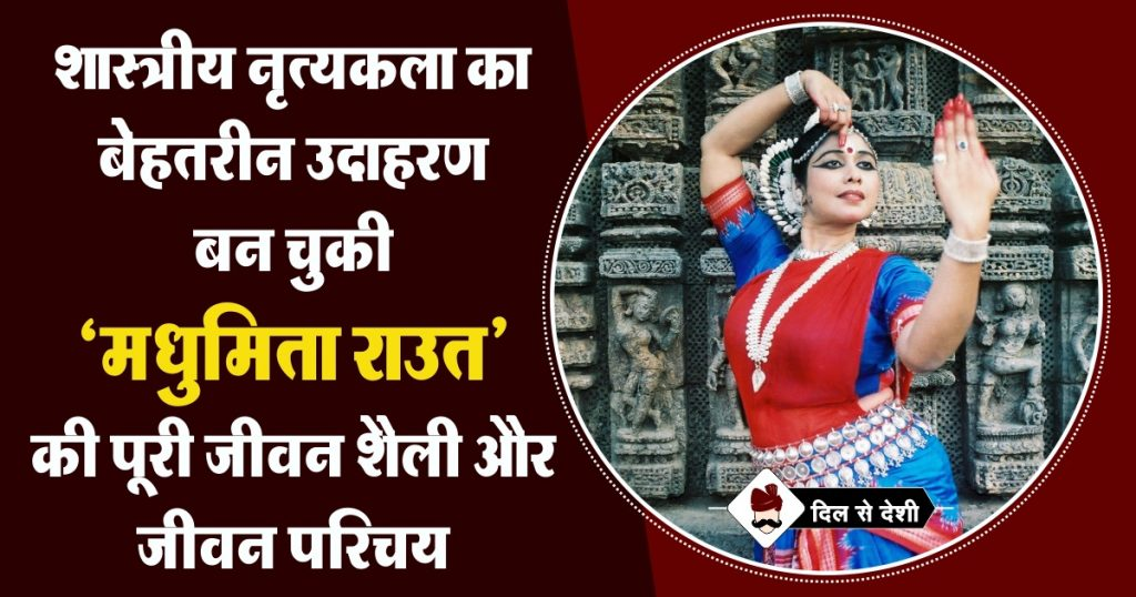 Madhumita Raut Biography in Hindi
