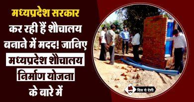 Madhya Pradesh Shauchalaya Nirman Yojana in Hindi
