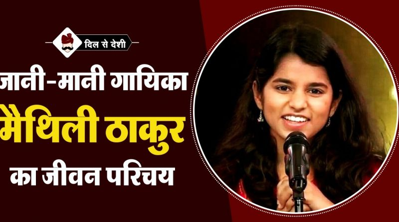 Maithili Thakur Biography in Hindi