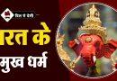 Major Religions in India in Hindi