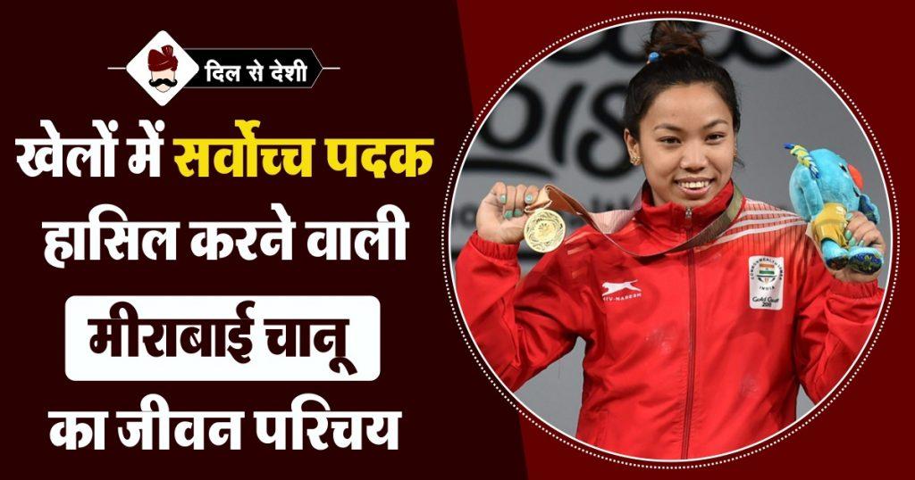 Mirabai Chanu Biography in Hindi