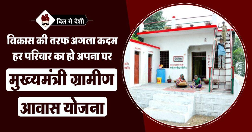 Mukhyamantri Gramin Aawas Yojana (MP) in Hindi