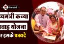 Mukhyamantri Kanya Vivah Yojana