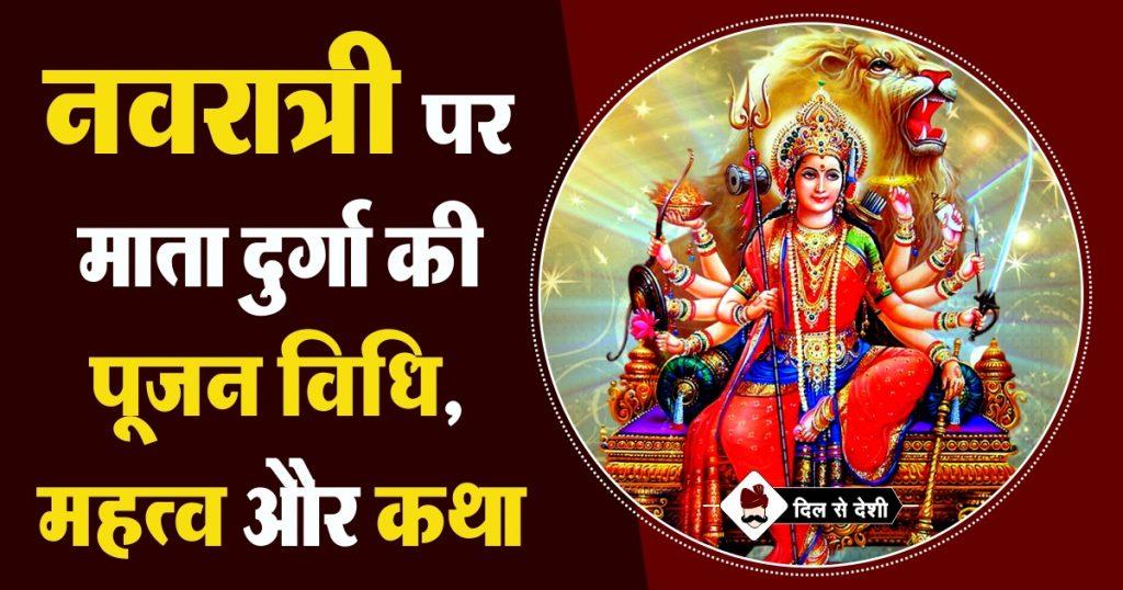 Navratri Puja Vidhi, Mahatv and Tithi in Hindi