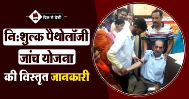 Nishulk Pathology Jaanch Yojana in Hindi