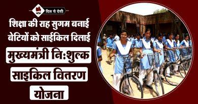 Nisulk Cycle Vitran Yojana (MP) in Hindi