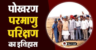 Pokhran Nuclear Test History in Hindi