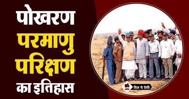 Pokhran Nuclear Test History in Hindi