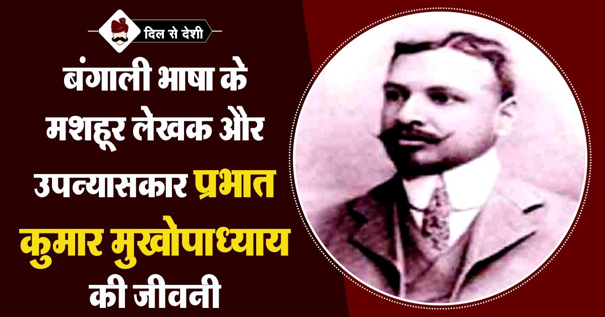 Prabhat Kumar Mukhopadhyay Biography in Hindi