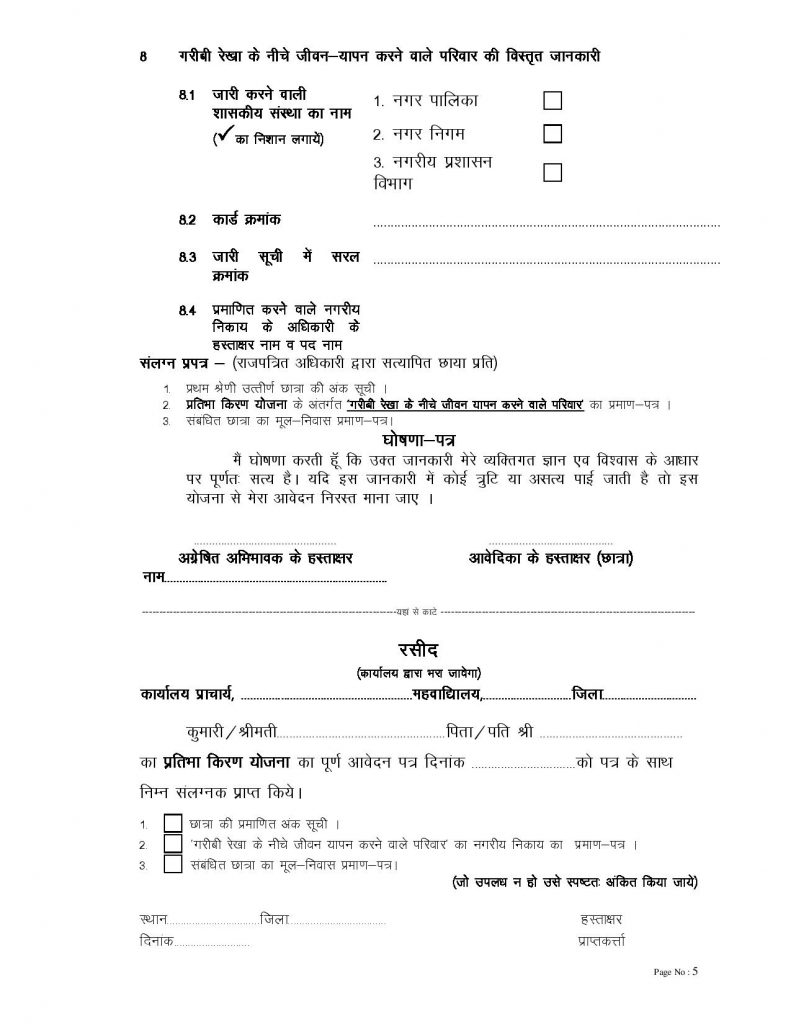 Pratibha Kiran Yojana (MP) in Hindi