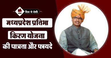 Pratibha Kiran Yojana (MP) in Hindi
