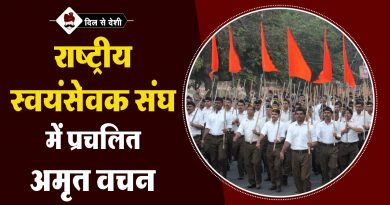 RSS Quotes in Hindi