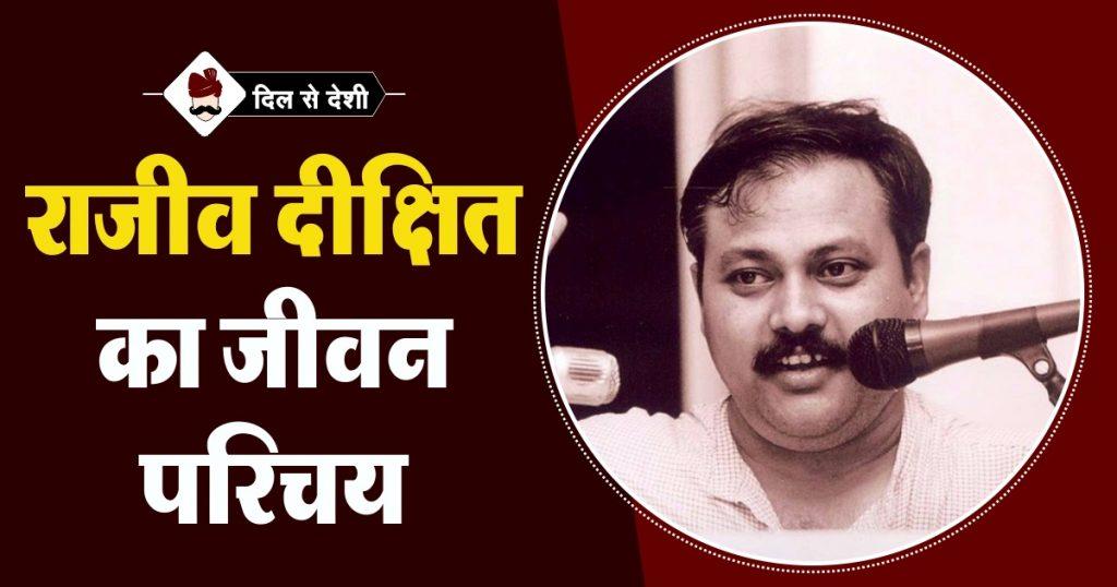 Rajiv Dixit Biography in Hindi