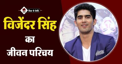 Vijender Singh Biography in Hindi