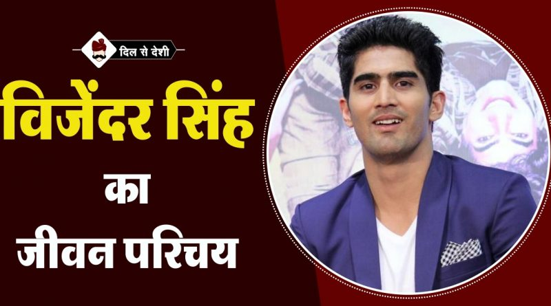 Vijender Singh Biography in Hindi