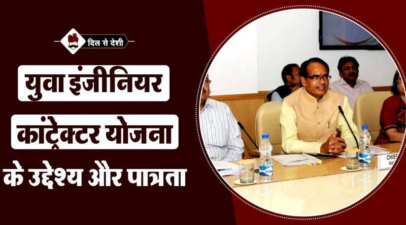 Yuva Engineer Contractor Yojana (MP) in Hindi