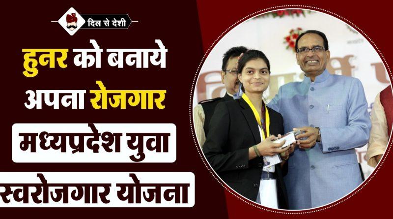 Yuva Swarojgar Yojana (MP) in Hindi