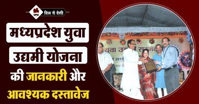 Yuva Udyami Yojana (MP) in Hindi