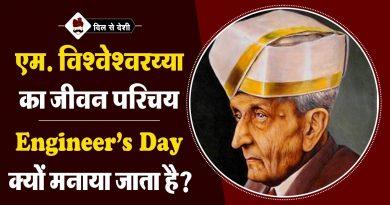 m visvesvaraya biography, why celebrate engineers day in hindi