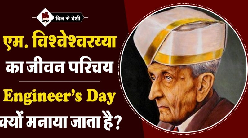m visvesvaraya biography, why celebrate engineers day in hindi
