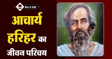 Acharya Harihar Biography in Hindi