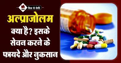 Alprazolam Tablet in Hindi