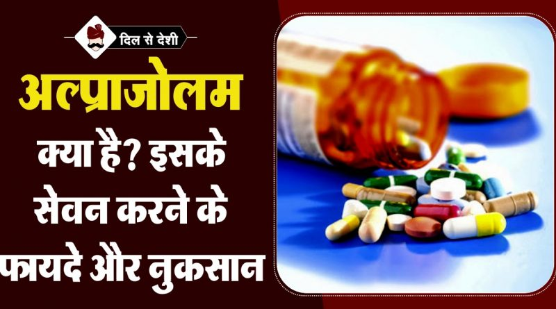 Alprazolam Tablet in Hindi