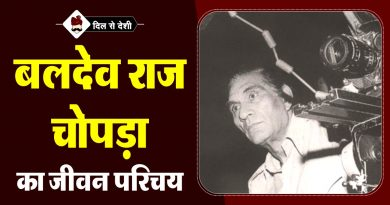 Baldev Raj Chopra Biography In Hindi