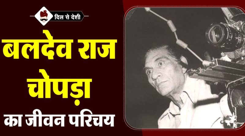 Baldev Raj Chopra Biography In Hindi