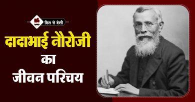 Dadabhai Naoroji Biography in Hindi