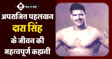 Dara Singh Biography in Hindi