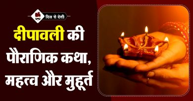 Deepawali Tithi, Muhurt and Stories in Hindi