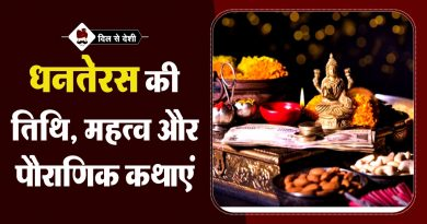 Dhanteras Dates, Mahatv and Story in Hindi