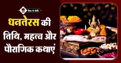Dhanteras Dates, Mahatv and Story in Hindi