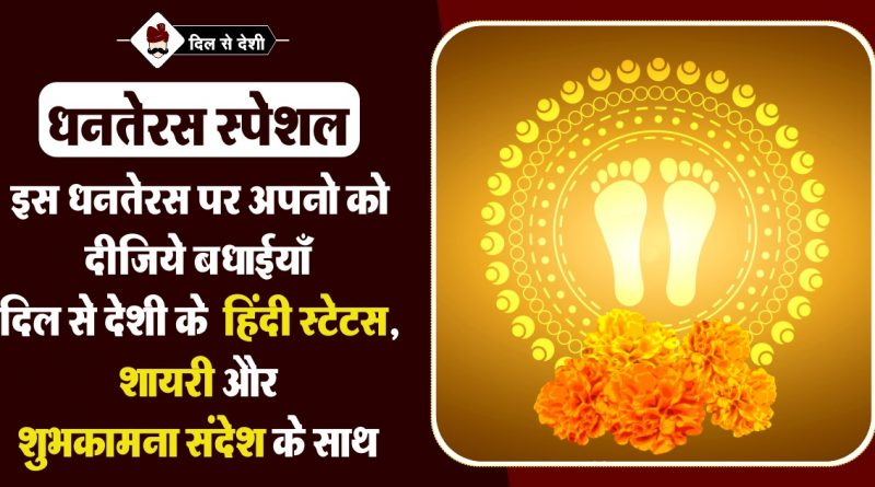 Dhanteras Wishes, Quotes, SMS, Status, Shayari in Hindi
