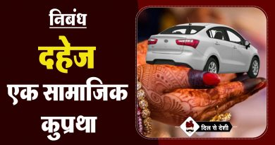 Dowry System Essay in Hindi