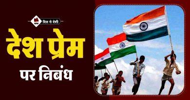 Essay on Deshprem in Hindi