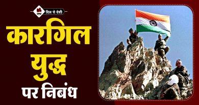 Essay on Kargil War in Hindi