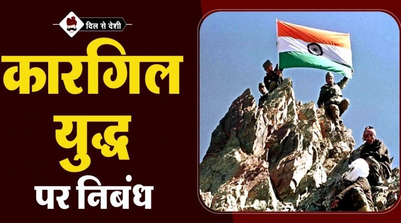Essay on Kargil War in Hindi